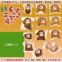 高知県産・豚100%・「すずめ燻製工房」特製・手作り・無添加 ソーセージ ハム 燻製・12種詰め合わせ【送料無料】