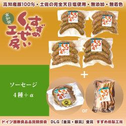 高知県産・豚100%・「すずめ燻製工房」特製・手作り・無添加 ソーセージ 4種+アルファ【送料無料】