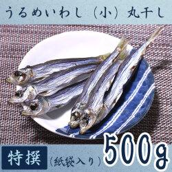 高知県産・「うるめいわし丸干し(小ウルメ)」・特撰上物・500g【送料無料】