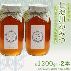 日本ミツバチの蜂蜜・「仁淀川わみつ(和蜜)」・約1200g入り×2本・【100%天然・高知県産の純粋はちみつ】【送料無料】