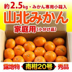山北みかん・露地もの・南柑20号・秀品(ご家庭用)・2.5kgみかん箱