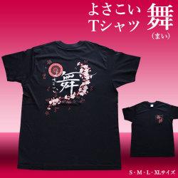 よさこいTシャツ - 舞(まい)