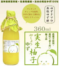 ゆずタマ印の実生柚子(みしょうゆず)」360ml