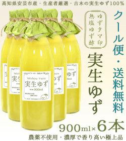 【送料無料】「ゆずタマ印の実生柚子(みしょうゆず)無塩」900ml×6本