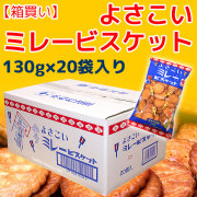 よさこいミレー ビスケット・まじめミレー(天日塩)130g入り×20袋セット【1箱】