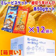 ミレー ビスケット・細切り芋けんぴ・ペアパック・各50gセット×12袋入り/箱