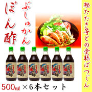 ぶしゅかん・ぽん酢・500ml(南国高知のブシュカンポン酢醤油) ×6本セット