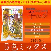黒潮物産の「いごっそう 芋けんぴ」・5色ミックス・(高知 ひろめ市場・けんぴタワーのお店)