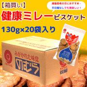 よさこいミレー ビスケット・健康ミレー(天日塩なし)130g入り×20袋セット【1箱】