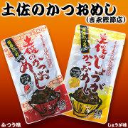 土佐・鰹飯(かつおめし)の素・セット・(ふつう味・生姜味)