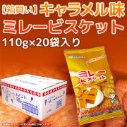 キャラメル味・ミレー ビスケット・110g入り×20袋セット【1箱】