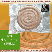 高知県産・豚100%・「すずめ燻製工房」特製・手作り・無添加 生ソーセージ