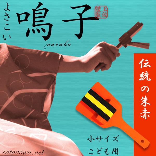 【本場・土佐高知の本格派】よさこい鳴子(なるこ)オリジナルカラー・伝統の色・朱赤(しゅあか)・小サイズ(子供用)