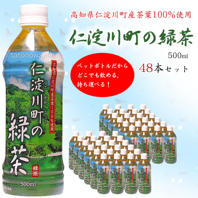 高知県仁淀川町産茶葉100%使用・「仁淀川町(によどがわちょう)の緑茶」500mlペットボトル×48本セット【送料無料】