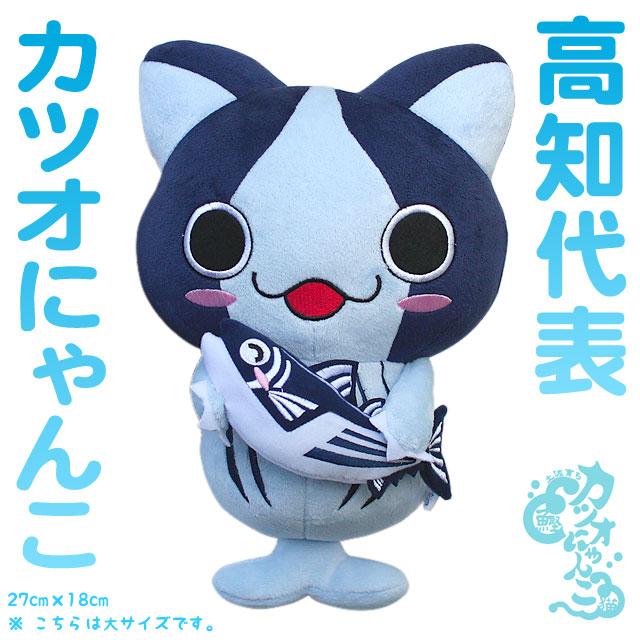 【数量限定品】高知ご当地キャラねこ・「カツオにゃんこ(鰹猫)」・ぬいぐるみ・抱き鰹タイプ・大