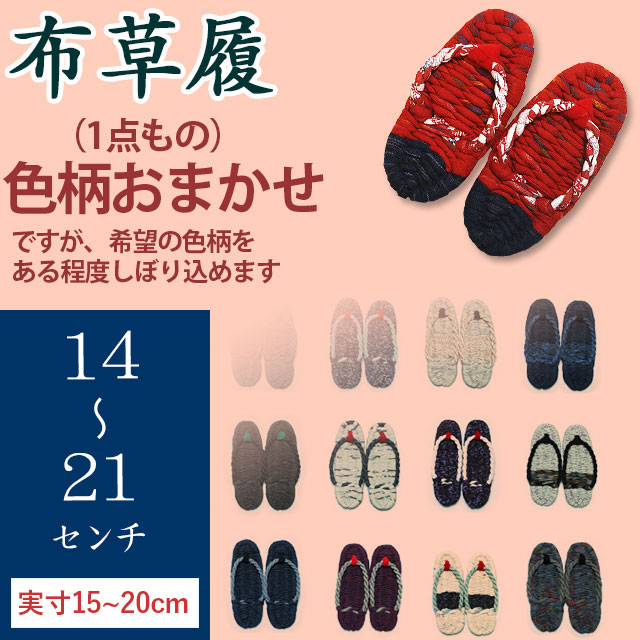 手作り布ぞうり(草履・14〜21cmの足用)・実寸約15〜20センチ・(完成品)・【色柄おまかせ】