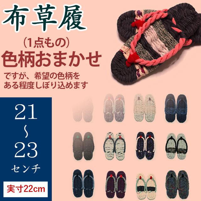 手作り布ぞうり(草履・21~23cm)・実寸約22センチ・(完成品)・【色柄おまかせ】