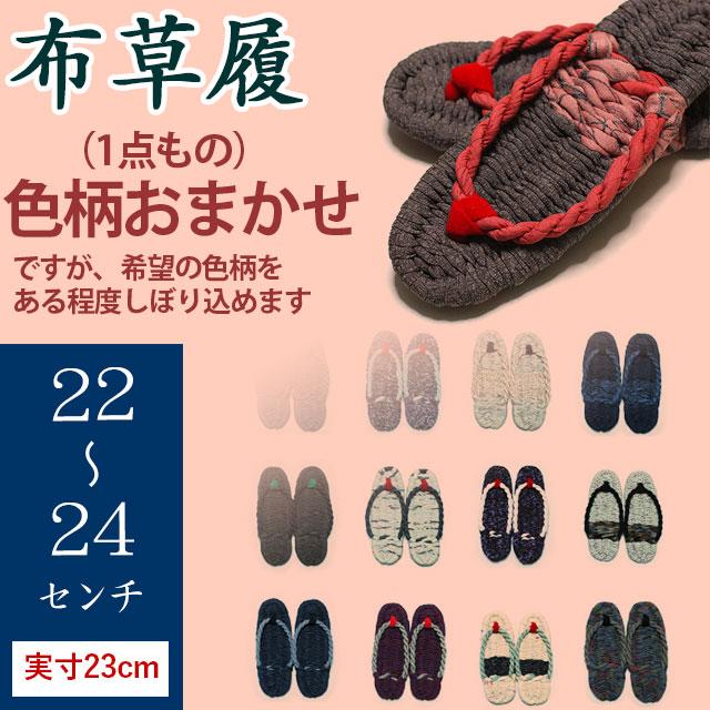 手作り布ぞうり(草履・22〜24cm)・実寸約23センチ・(完成品)・【色柄おまかせ】