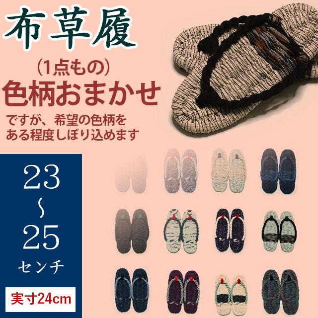 手作り布ぞうり(草履・23~25cm)・実寸約24センチ・(完成品)・【色柄おまかせ】