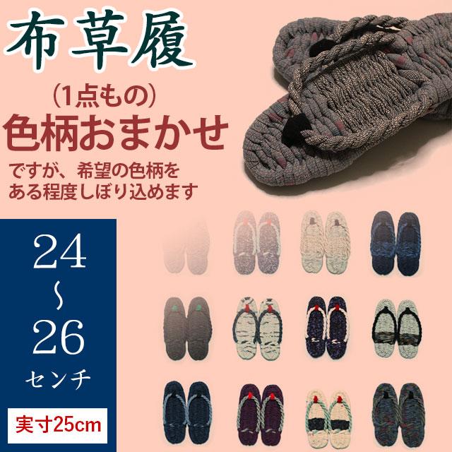 手作り布ぞうり(草履・24~26cm)・実寸約25センチ・(完成品)・【色柄おまかせ】