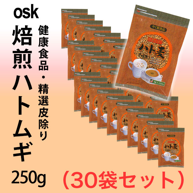 osk 焙煎ハトムギ250g(健康食品)×30袋セット【送料無料】