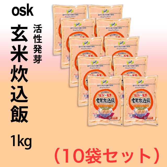 【送料無料】osk 活性発芽 玄米炊込飯 1kg×10袋セット