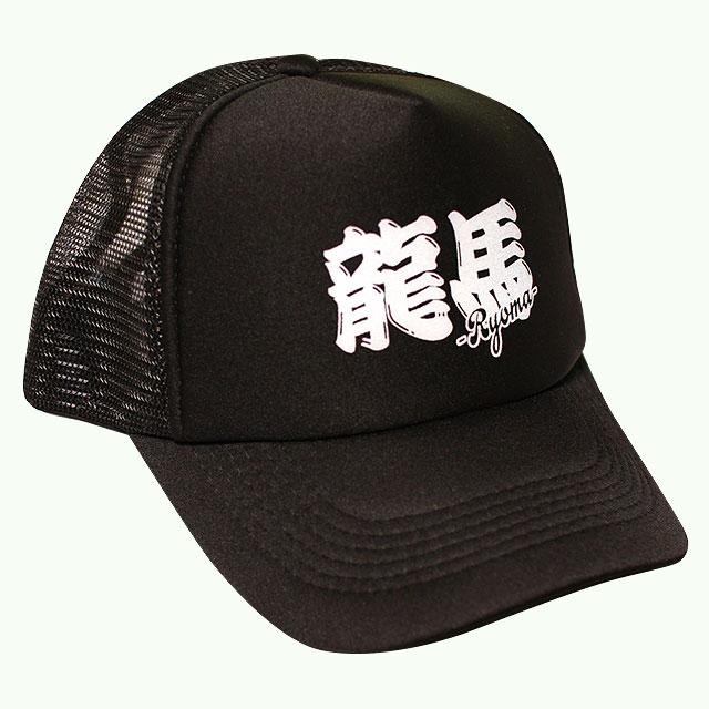 坂本龍馬・メッシュ帽子(キャップ)