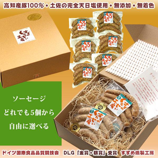 高知県産・豚100%・「すずめ燻製工房」特製・手作り・無添加 ソーセージ・セット (選べる味と数量・多いほどお得・合計5個から)【送料無料】
