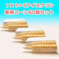 高知のアイスクリン「1×1=1(いちかけるいち)」専用コーン60個