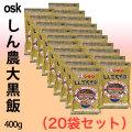 【送料無料】OSK・10種調合・しん農大黒飯・400g×20袋セット