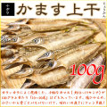 【小さいから美味!】かますの干物・上干100g・ミニサイズ・よく乾燥して軽い・小ぶりなカマスの開き(約10~20尾程度)
