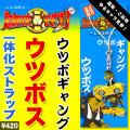 高知ご当地キャラ「超速可変モドリガ」シリーズ・ウツボス×ウツボーガー・ストラップ