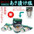 めかぶ入り「浅漬け塩」(あさづけの素)・お買い得・5パックセット
