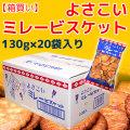 よさこいミレービスケット・まじめミレー(天日塩)130g入り×20袋セット【1箱】