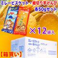ミレービスケット・細切り芋けんぴ・ペアパック・各50gセット×12袋入り/箱