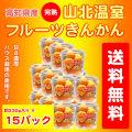 【送料無料】ハウス栽培の高糖度キンカン(金柑)・高知県産・完熟・山北温室フルーツきんかん・約230g×15パック