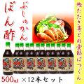 ぶしゅかん・ぽん酢・500ml×12本セット(南国高知のブシュカンで作ったポン酢醤油)