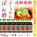 ぶしゅかん・ぽん酢・500ml(南国高知のブシュカンポン酢醤油) ×15本セット