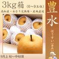 【木なり完熟・もぎたて】豊水(ほうすい)梨(なし)・秀品・3kg・6~9玉・厳選農家の産地直送