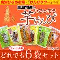 高知ひろめ市場・けんぴタワーでおなじみ・黒潮物産の「いごっそう 芋けんぴ」どれでも6袋セット