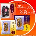 高知ひろめ市場・黒潮物産・芋チップス・むらさきいも(紫芋)・芋満月(いもまんげつ)・カロチン風味・さつまいものお菓子3袋セット