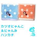 カツオにゃんこ&カツオにゃんみ・刺繍(ししゅう)・タオル・ハンカチ(24cm×25cm)