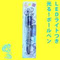 高知ご当地キャラねこ・カツオにゃんこ(鰹猫)・LEDライトつき・光る!ボールペン