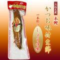 かつお味付け生節・醤油(しょうゆ)