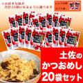 土佐のかつおめし【カツオ飯の素】醤油味・生姜味・選べるお得な20袋セット