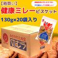 よさこいミレービスケット・健康ミレー(天日塩なし)130g入り×20袋セット【1箱】