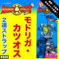 高知ゆるキャラ「超速可変モドリガ」シリーズ・モドリガ×カツオス・2連ストラップ