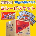 ミレービスケット・30g×6袋×10セット