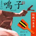 【本場・土佐高知の本格派】よさこい鳴子(なるこ)オリジナルカラー・伝統の色・朱赤(しゅあか)・大サイズ(一般用・大人用)