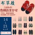 手作り布ぞうり(草履・14~21cmの足用)・実寸約15~20センチ・(完成品)・【色柄おまかせ】